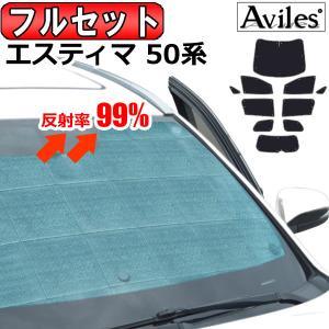 トヨタ エスティマ50系 平成18年1月〜 エコ断熱シェード 10枚 サンシェード プライバシシェー...