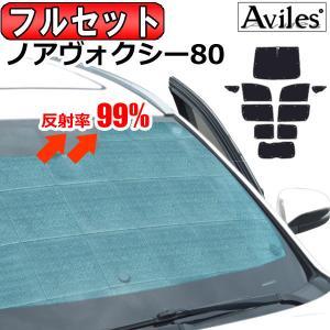 トヨタ ノア ヴォクシー エスクァイア80系 DAA-ZWR80G 平成26年1月〜 エコ断熱シェー...