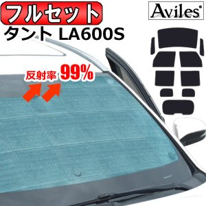 【19日限定P10倍】【フルセット】 ダイハツ タント LA600S サンシェード [カーテン 車中...
