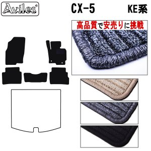 CX-5KEEFW/AW、KE2FW/AWフロアマット|surprise-parts