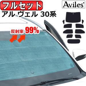 トヨタ アルファード30系 ヴェルファイア30系 平成27年1月〜 エコ断熱シェード 10枚 サンシ...