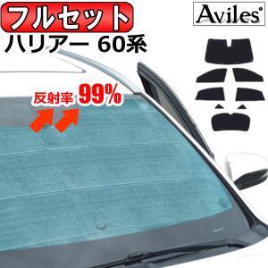 トヨタ ハリアー 60系  ZSU 60W 65W・ASU AVU 65W 平成25年12月〜 エコ...