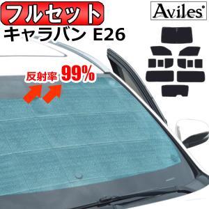 日産 NV350キャラバン バンDX E26 平成24年06月〜 エコ断熱シェード 12枚 サンシェ...