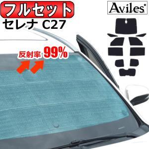 【フルセット】 日産 セレナ C27 新型 サンシェード [カーテン 車中泊 日除け]