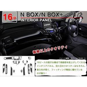 N-BOX N-BOX+ JF1 JF2 インテリアパネル 16ピース(茶ウッド調 黒ウッド調 ピアノブラック)|surprise-parts