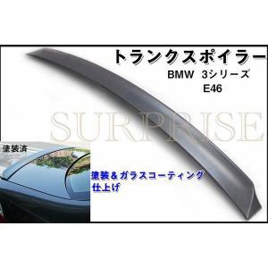 BMW 3シリーズ E46 トランクスポイラー 塗装込み|surprise-parts
