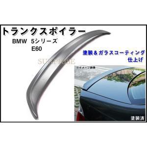 BMW 5シリー E60 トランク スポイラー 塗装込み|surprise-parts