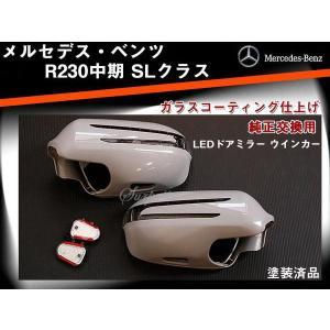 ベンツ R230中期 ウインカードアミラー 交換式 塗装込み|surprise-parts