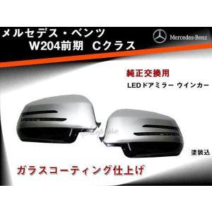 ベンツ CクラスW204前 ウインカードアミラー交換式 塗装込み|surprise-parts