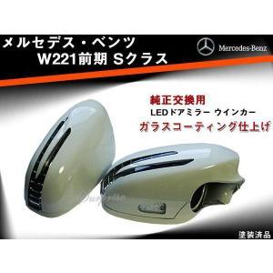 ベンツ W221前期 ウインカードアミラー 交換式 塗装込み|surprise-parts