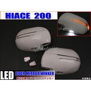 ハイエース200系/レジアスエース200系 ウインカードアミラー カニ爪 塗装込み|surprise-parts