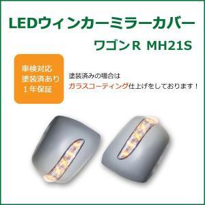 ワゴンR MH21S LED ウインカー ドアミラー カバー 塗装込み|surprise-parts