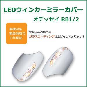 オデッセイ RB1/2 LED ウインカー ドアミラー カバー 塗装込み|surprise-parts