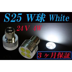 24V S25 ダブル球 ホワイト 4W SMD 2個1セット|surprise-parts