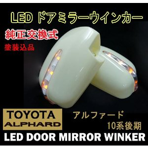 アルファード10系 後期 LED ウィンカー ドアミラー  交換式 塗装込 |surprise-parts