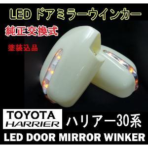 ハリアー30系 LED ウィンカー ドアミラー  交換式 塗装込 |surprise-parts