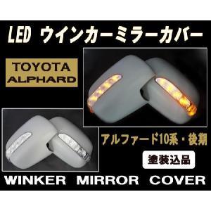 アルファード10系 後期  LED ウインカー ドアミラー カバー 塗装込|surprise-parts