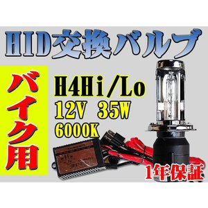 バイク用HID交換バルブ H4H/L7mm 35W 12V 6000K リレー付き surprise-parts
