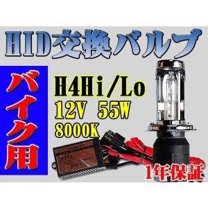 バイク用HID交換バルブ H4H/L7mm 55W 12V 8000K リレー付き surprise-parts