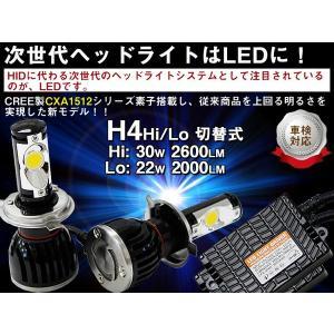 LED  ヘッドライト H4 Hi/Lo  5000K CREE製|surprise-parts