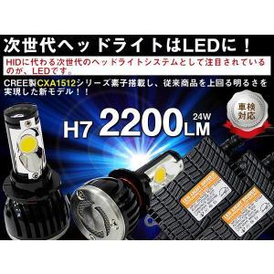 LED  ヘッドライト H7 24W 5000K CREE製|surprise-parts