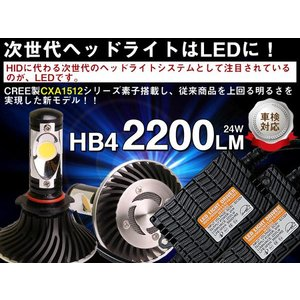 LED ヘッドライト HB4 24W 5000K CREE製|surprise-parts