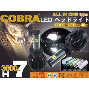 COBRA製 LEDヘッドライト一体型 H7 40W 3600LM 5000K6000K8000K|surprise-parts