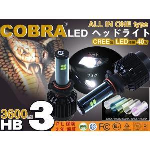 COBRA製 LEDヘッドライト一体型 HB3 40W 3600LM 5000K6000K8000K|surprise-parts