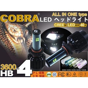 COBRA製 LEDヘッドライト一体型 HB4 40W 3600LM 5000K6000K8000K|surprise-parts