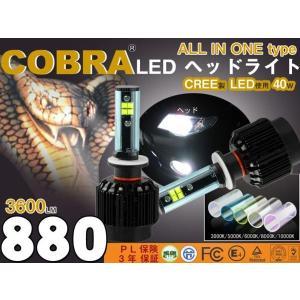 COBRA製 LEDヘッドライト一体型 880バルブ 40W 3600LM 5000K6000K8000K|surprise-parts