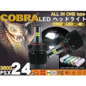 COBRA製 LEDヘッドライト一体型 H16(PSX24W) 40W 3600LM 5000K6000K8000K|surprise-parts