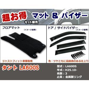 タント  LA600S フロアマット&ドアバイザー セット|surprise-parts