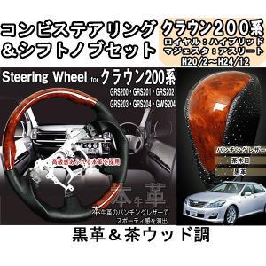 クラウン 200系 コンビステアリング&シフトノブ 茶木目×黒革 surprise-parts