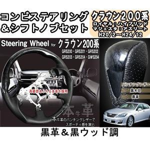 クラウン 200系 ステアリング&シフトノブ 黒木目×黒革 surprise-parts