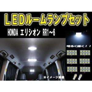 ホンダ エリシオン LEDルーム球セット SMD 6ヶ月保証|surprise-parts