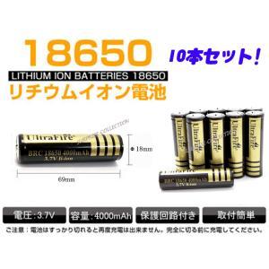 【レビュー書いて送料無料】充電式電池10本セット/18650充電池10本/18650/リチウムイオン充電池/バッテリー/ウルトラファイアー/Ultrafire