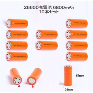 【レビュー書いて送料無料】充電式電池10本セット/26650充電池10本/26650/リチウムイオン充電池/バッテリー/ウルトラファイアー/Ultrafire