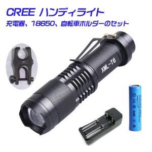 ハンディライト CREE T6 LED ズーム機能付 1000lm 防水 充電池充電器セット 照射距...