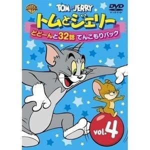 DVD/キッズ/トムとジェリー どどーんと32話 てんこもりパック Vol.4