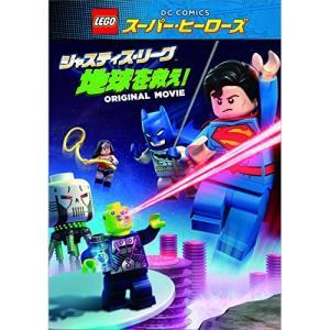 DVD/キッズ/LEGOスーパー・ヒーローズ:ジャスティス・リーグ(地球を救え!)