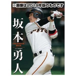 【取寄商品】 2020年カレンダー/坂本勇人(読売ジャイアンツ) [11/2発売]