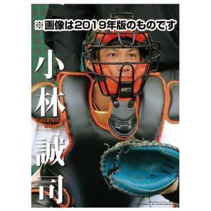 【取寄商品】 2020年カレンダー/小林誠司(読売ジャイアンツ) [11/2発売]
