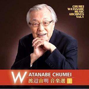 CD/渡辺宙明/渡辺宙明音楽選1 (解説付)