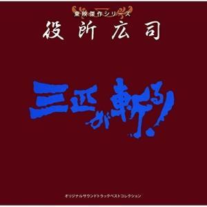 CD/サウンドトラック/東映傑作シリーズ 役所広司 オリジナルサウンドトラック ベストコレクション|surpriseweb