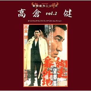CD/サウンドトラック/東映傑作シリーズ 高倉健 vol.2 オリジナルサウンドトラック ベストコレクション|surpriseweb