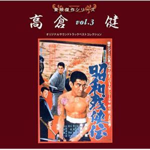CD/サウンドトラック/東映傑作シリーズ 高倉健 vol.3 オリジナルサウンドトラック ベストコレクション|surpriseweb