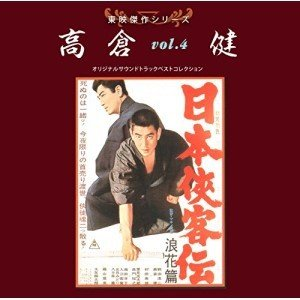 CD/サウンドトラック/東映傑作シリーズ 高倉健 vol.4 オリジナルサウンドトラック ベストコレクション|surpriseweb