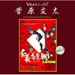 CD/サウンドトラック/東映傑作シリーズ 菅原文太 vol.2 オリジナルサウンドトラック ベストコレクション|surpriseweb