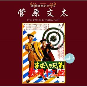 CD/サウンドトラック/東映傑作シリーズ 菅原文太 vol.3 オリジナルサウンドトラック ベストコレクション|surpriseweb