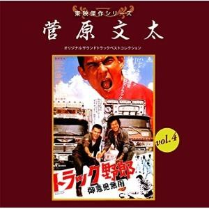 CD/サウンドトラック/東映傑作シリーズ 菅原文太 vol.4 オリジナルサウンドトラック ベストコレクション|surpriseweb